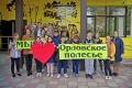 День туризма в Орловском полесье